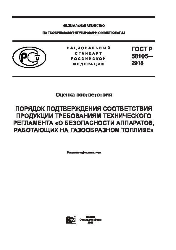 ГОСТ Р 58105-2018 Оценка соответствия. Порядок подтверждения соответствия продукции требованиям технического регламента «О безопасности аппаратов, работающих на газообразном топливе»