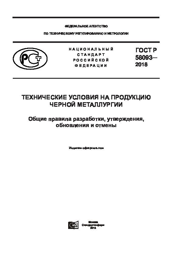 ГОСТ Р 58093-2018 Технические условия на продукцию черной металлургии. Общие правила разработки, утверждения, обновления и отмены