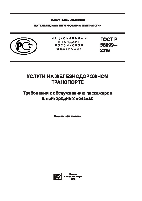 ГОСТ Р 58099-2018 Услуги на железнодорожном транспорте. Требования к обслуживанию пассажиров в пригородных поездах