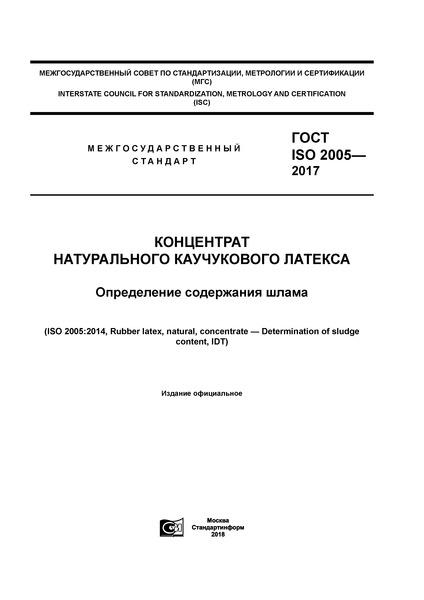 ГОСТ ISO 2005-2017 Концентрат натурального каучукового латекса. Определение содержания шлама