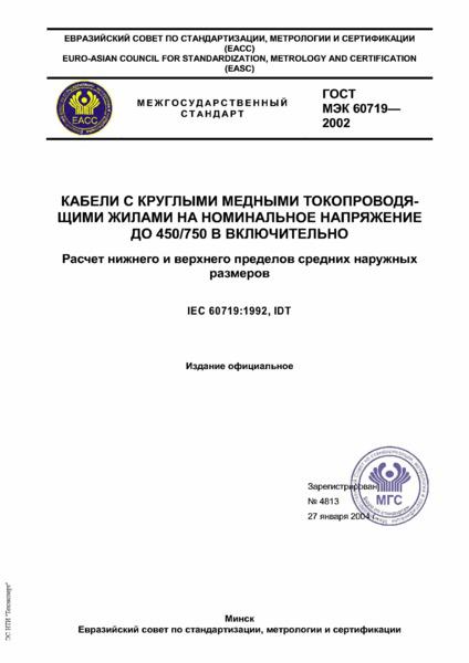 ГОСТ МЭК 60719-2002 Кабели с круглыми медными токопроводящими жилами на номинальное напряжение до 450/750 В включительно. Расчет нижнего и верхнего пределов средних наружных размеров
