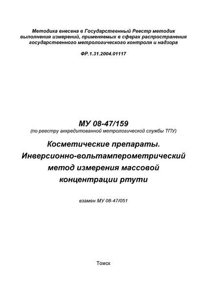 МУ 08-47/159 Косметические препараты. Инверсионно-вольтамперометрический метод измерения массовой концентрации ртути