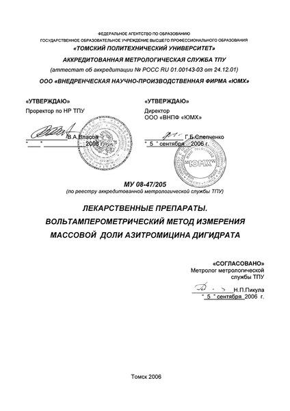 МУ 08-47/205 Лекарственные препараты. Вольтамперометрический метод измерения массовой доли азитромицина дигидрата