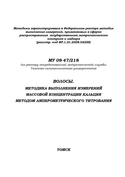 МУ 08-47/218 Волосы. Методика выполнения измерений массовой концентрации кальция методом амперометрического титрования