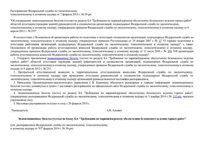 Распоряжение 39-рп Об утверждении экзаменационных билетов (тестов) по разделу Б.6