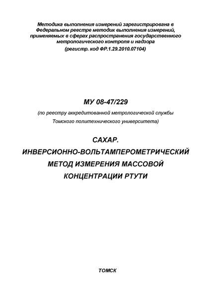 МУ 08-47/229 Сахар. Инверсионно-вольтамперометрический метод измерения массовой концентрации ртути