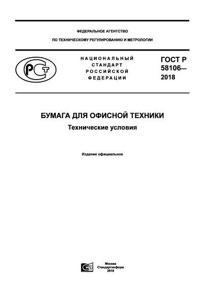 ГОСТ Р 58106-2018 Бумага для офисной техники. Технические условия