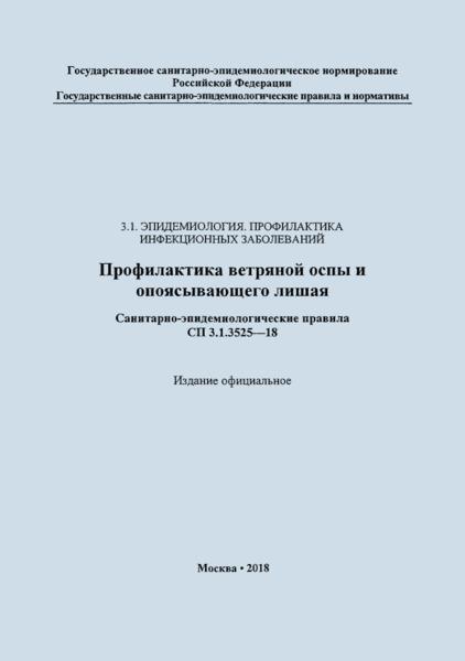 СП 3.1.3525-18 Профилактика ветряной оспы и опоясывающего лишая