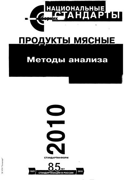 ГОСТ 9793-74 Продукты мясные. Методы определения влаги