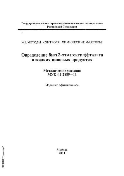 МУК 4.1.2889-11 Определение бис(2-этилгексил)фталата в жидких пищевых продуктах
