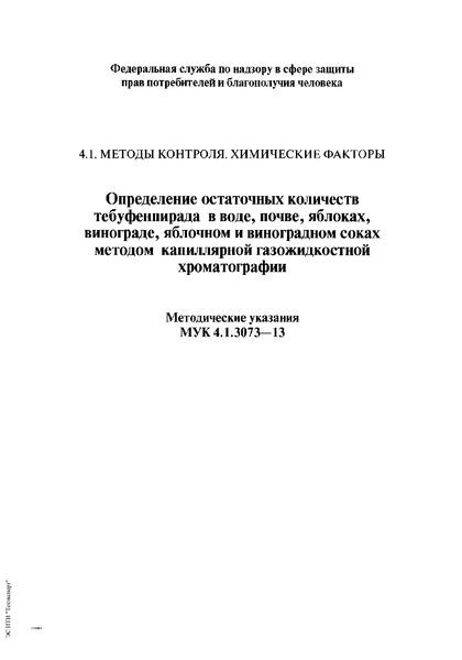 МУК 4.1.3073-13 Определение остаточных количеств тебуфенпирада в воде, почве, яблоках, винограде, яблочном и виноградном соках методом капиллярной газожидкостной хроматографии