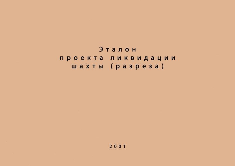 Эталон проекта ликвидации шахты (разреза) (редакция 2001 года)