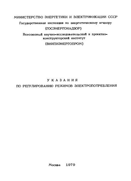 Указания по регулированию режимов электропотребления