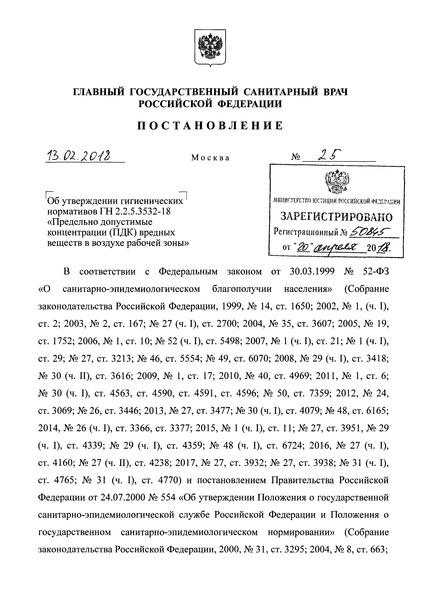 ГН 2.2.5.3532-18 Предельно допустимые концентрации (ПДК) вредных веществ в воздухе рабочей зоны