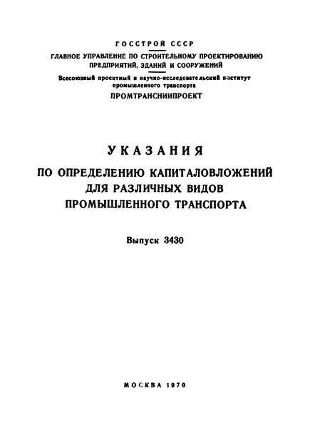 Указания по определению капиталовложений для различных видов промышленного транспорта. Выпуск 3430