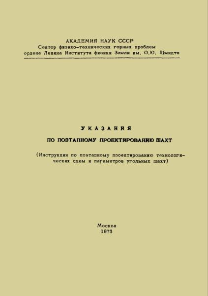 Указания по поэтапному проектированию шахт (инструкция по поэтапному проектированию технологических схем и параметров угольных шахт)
