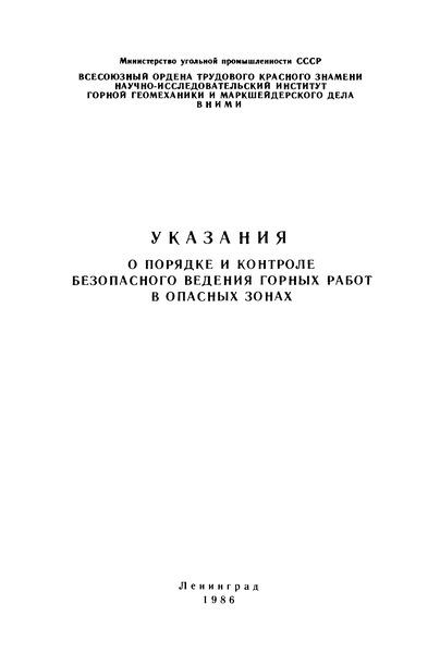 Указания о порядке и контроле безопасного ведения горных работ в опасных зонах (редакция 1986 года)
