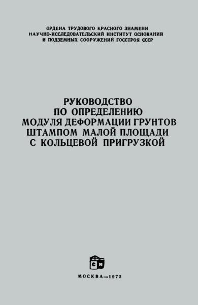 Руководство по определению модуля деформации грунтов штампом малой площади с кольцевой пригрузкой