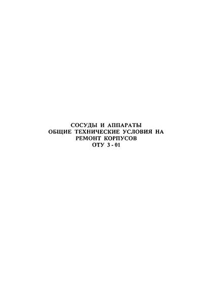 ОТУ 3-01 Сосуды и аппараты. Общие технические условия на ремонт корпусов