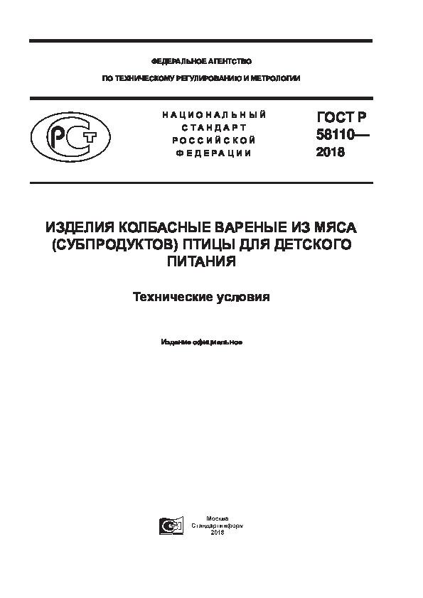 ГОСТ Р 58110-2018 Изделия колбасные вареные из мяса (субпродуктов) птицы для детского питания. Технические условия