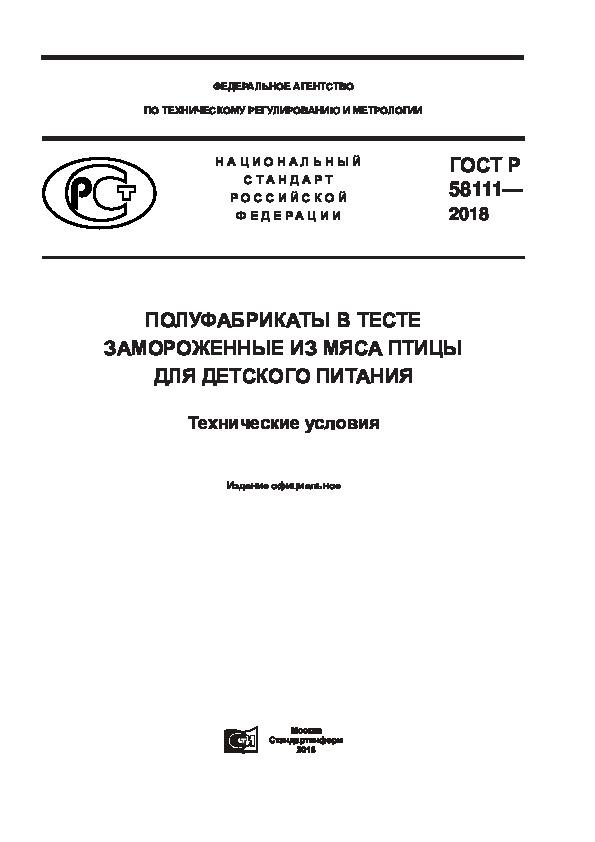 ГОСТ Р 58111-2018 Полуфабрикаты в тесте замороженные из мяса птицы для детского питания. Технические условия