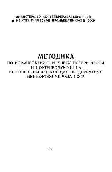 Методика по нормированию и учету потерь нефти и нефтепродуктов на нефтеперерабатывающих предприятиях Миннефтехимпрома СССР