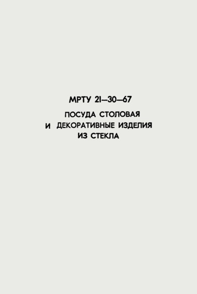МРТУ 21-30-67 Посуда столовая и декоративные изделия из нее