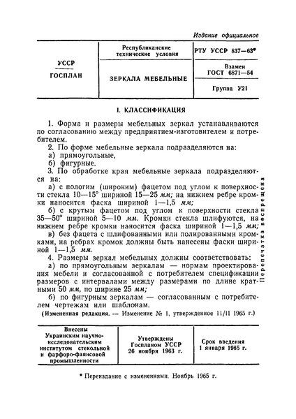 РТУ УССР 837-63 Зеркала мебельные