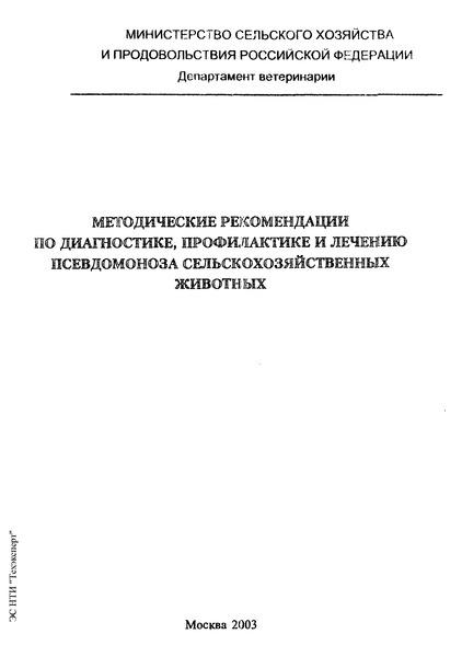 Методические рекомендации по диагностике, профилактике и лечению псевдомоноза сельскохозяйственных животных