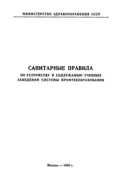 Санитарные правила 2149-80 Санитарные правила по устройству и содержанию учебных заведений системы профтехобразования