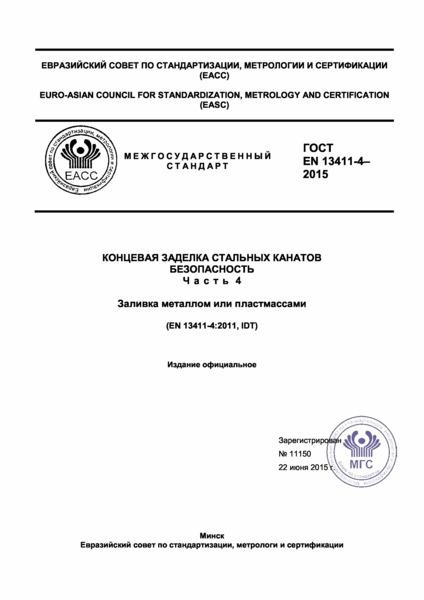 ГОСТ EN 13411-4-2015 Концевая заделка стальных канатов. Безопасность. Часть 4. Заливка металлом или пластмассами
