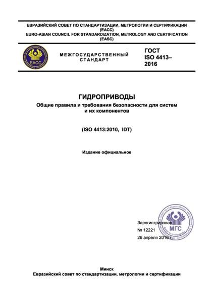 ГОСТ ISO 4413-2016 Гидроприводы. Общие правила и требования безопасности для систем и их компонентов