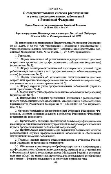 Приказ 176 О совершенствовании системы расследования и учета профессиональных заболеваний в Российской Федерации
