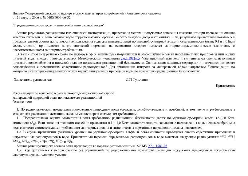 Письмо 0100/9009-06-32 О радиационном контроле за питьевой и минеральной водой