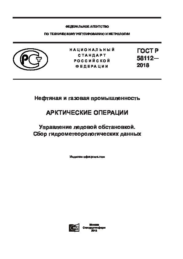 ГОСТ Р 58112-2018 Нефтяная и газовая промышленность. Арктические операции. Управление ледовой обстановкой. Сбор гидрометеорологических данных