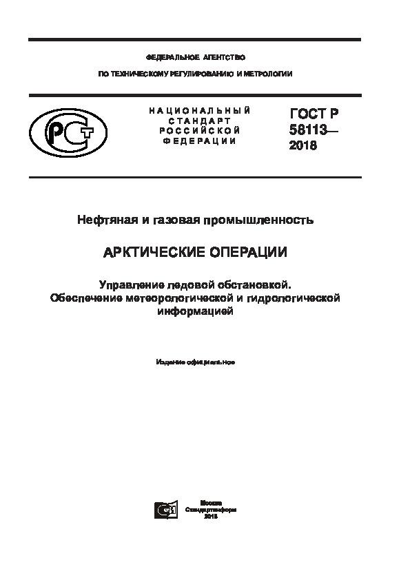 ГОСТ Р 58113-2018 Нефтяная и газовая промышленность. Арктические операции. Управление ледовой обстановкой. Обеспечение метеорологической и гидрологической информацией