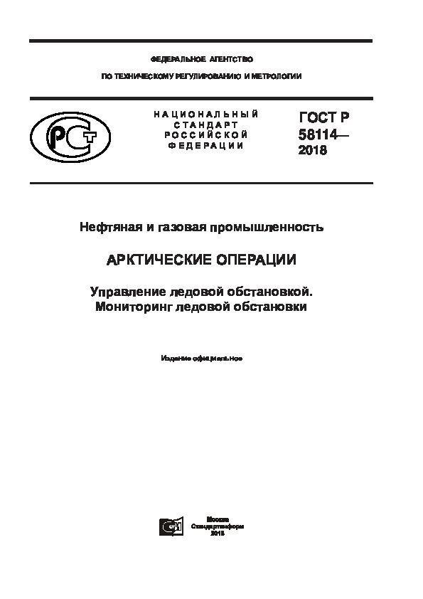 ГОСТ Р 58114-2018 Нефтяная и газовая промышленность. Арктические операции. Управление ледовой обстановкой. Мониторинг ледовой обстановки