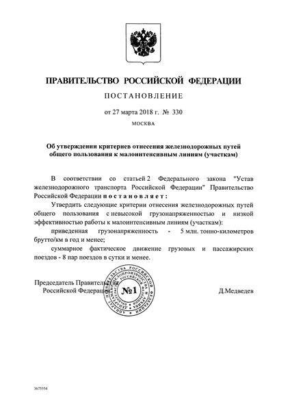 Постановление 330 Об утверждении критериев отнесения железнодорожных путей общего пользования к малоинтенсивным линиям (участкам)