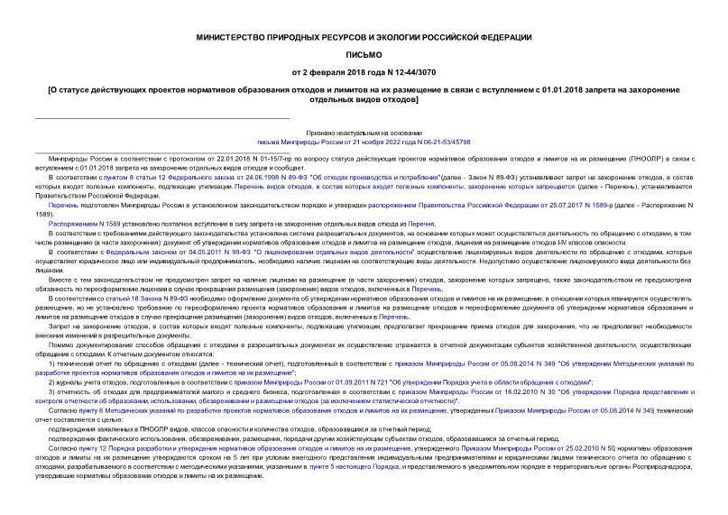 Письмо 12-44/3070 О статусе действующих проектов нормативов образования отходов и лимитов на их размещение