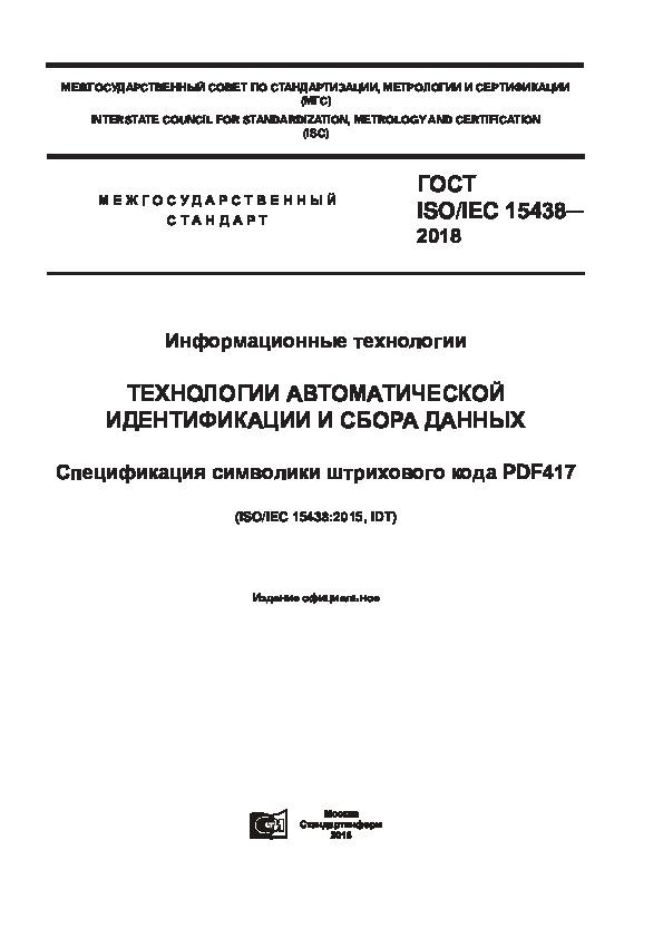 ГОСТ ISO/IEC 15438-2018 Информационные технологии. Технологии автоматической идентификации и сбора данных. Спецификация символики штрихового кода PDF417