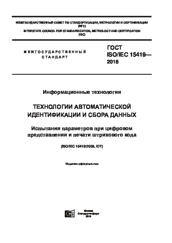 ГОСТ ISO/IEC 15419-2018 Информационные технологии. Технологии автоматической идентификации и сбора данных. Испытания параметров при цифровом представлении и печати штрихового кода