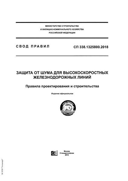 СП 338.1325800.2018 Защита от шума для высокоскоростных железнодорожных линий. Правила проектирования и строительства