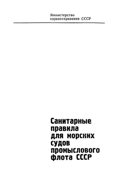 Санитарные правила 1814-77 Санитарные правила для морских судов промыслового флота СССР