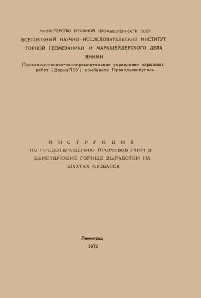 Инструкция по предотвращению прорыва глин в действующие горные выработки на шахтах Кузбасса