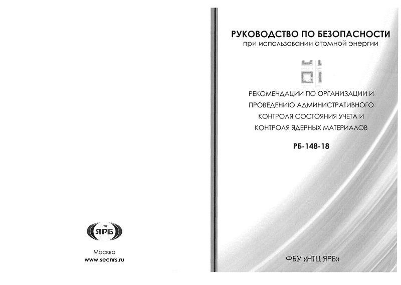 РБ 148-18 Руководство по безопасности при использовании атомной энергии