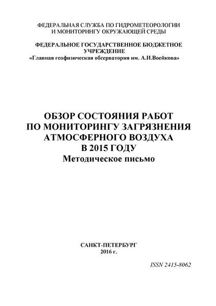 Методическое письмо  Обзор состояния работ по мониторингу загрязнения атмосферного воздуха в 2015 году. Методическое письмо