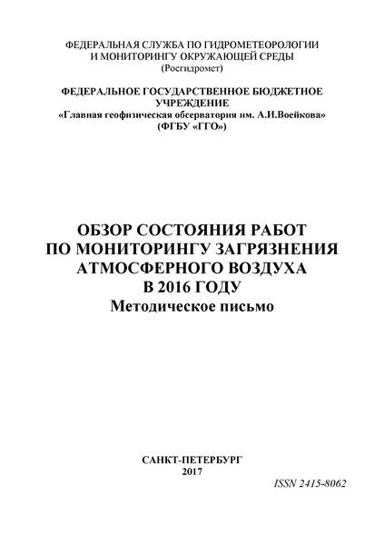 Методическое письмо  Обзор состояния работ по мониторингу загрязнения атмосферного воздуха в 2016 году. Методическое письмо