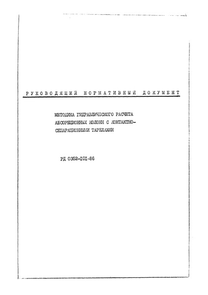 РД 0352-101-86 Методика гидравлического расчета абсорбционных колонн с контактно-сепарационными тарелками