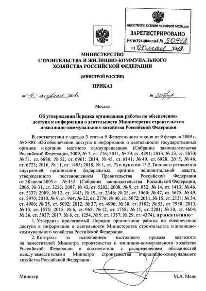 Порядок организации работы по обеспечению доступа к информации о деятельности Министерства строительства и жилищно-коммунального хозяйства Российской Федерации