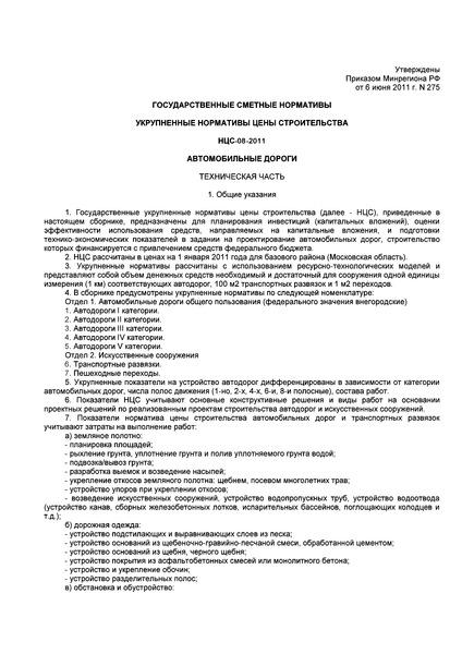 НЦС 81-02-08-2011 Автомобильные дороги. Государственные сметные нормативы. Укрупненные нормативы цены строительства